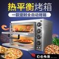 烤箱電烤箱商用披薩烤箱面包風爐雙層二層烘焙大容量燃氣焗爐大型 220v igo《自由角落》