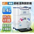 【免運費】東龍溫熱開飲機 飲水機 TE-188B
