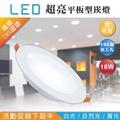 舞光 LED 16W   平版型 崁燈 開孔15公分 全電壓擴散板 內含變壓器 認證