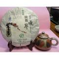 [沂臻普洱茶] 收藏茶款 2009 國艷境界賀開 普洱 生普 餅 (400g生茶/春茶)