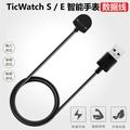 TicWatch E時尚版充電器TicWatch S pro運動智能手表數據線磁吸 TicWatch S USB充電器