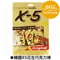 ★布莉熊★ 韓國X5花生巧克力棒
