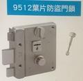 安住 HOME 9512 附10支原廠伸縮鑰匙 平封型 不銹鋼五段鎖 鐵門鎖