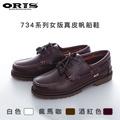 ORIS 經典帆船鞋 734系列(三色可選)