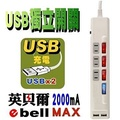 【TRENY直營】四開三插 2P USB充電座1.8m 壁插 延長線 USB 豆腐頭 旅充 方便 延長線 1303