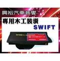 【SUZUKI】SWIFT專用音響木工裝潢 含底板箱+活動版+壓克力 (可擺放重低音箱 電容 擴大機)