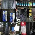 板橋各式機車輪胎特價安裝歡迎詢問 120/70/13 130/70/13 140/70/12 120/70/14 150