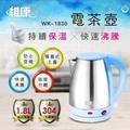 【維康】1.8公升保溫快煮電茶壺 (WK-1830)