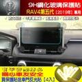 💥現貨💥RAV4 2019 RAV4五代 鋼化保護貼 螢幕保護貼 五代 5代 TNGA TOYOTA 車美仕車機鋼化