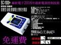 938嚴選 麻新電子 標準版 SC-1000+ 鉛酸電池 鋰鐵電池 汽車電池 機車電池 充電器 KS1210 進階版