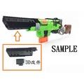 "BIGLP~非nerf原廠配件~ZOMBIE SLINGFIRE~大獵槍改裝專用""槍管""死神~黑色長版~3D打印~全新"