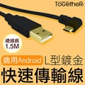 ToGetheR+【KTYUSBAFMICROF15L】Micro usb L型鍍金90度轉向USB傳輸線-1.5M(適用Android)