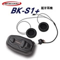 騎士通 BIKECOMM BK-S1 PLUS 機車 安全帽 無線 藍芽耳機 (贈鐵夾)