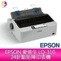 分期0利率 EPSON 愛普生 LQ-310 24針點矩陣印表機