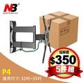 《箱箱有禮》NB P4 (DF400進階版) -32-55吋手臂式液晶電視壁掛架【5件組/箱】
