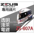 ◮無頭騎士 配件區◭ ZEUS ZS807A / ZS-807A 原廠鏡片 透明、淺茶、電鍍 抗UV 全罩式 安全帽