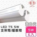【旭光】LED 5W 1呎 T5綠能燈管-層板燈/支架燈-6500K晝光色(6入/自帶燈座安裝快捷)