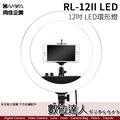 RL-12II 第二代 12吋 雙色溫 LED 環形燈 RL12IIKIT(含燈架+手機夾) / 環燈 補光燈 數位達人