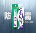 🔶 日本防霧噴劑 安全帽  眼鏡  浴室 玻璃 鏡子 室內外溫差 防起霧 soft99  油老爺快速出貨 