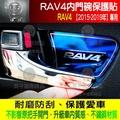 🌈現貨🌈豐田Rav4、Rav4.5、內門碗保護貼、2014-2019 RAV4專用 、內門碗保護、把手保護貼