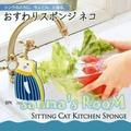 日本製 歐式鄉村風白貓咪立體坐式菜瓜布 單個售 3層式特殊起泡好刷洗設計 日本坐式菜瓜布