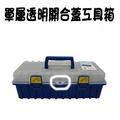 B-371單層透明開合蓋工具箱