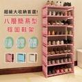 【E-Life】點點多彩八層簡易鞋櫃(多色可選/多功能用途)
