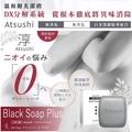第三代強化版🛍️黑職柿輕肌皂DX★ 強化版 黑銀升級版 Atsushi 淳 (80g)  黑職柿軽肌皂 酵素皂