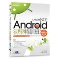 Android初學特訓班(第八版)(適用 Android 8.X / 7.X,全新Android Studio 3.X開發,附影音)