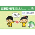 澳門香港 無限上網卡 電話卡