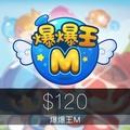 爆爆王M NT$120 儲值 代儲 ios android