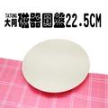 大同瓷器圓盤22.5cm