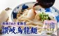 Q勁彈牙多樣化煮法,簡單煮一碗好麵!南僑讚岐烏龍麵業務包 200gx5片/包