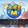 爆爆王M NT$30 儲值 代儲 ios android