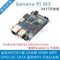 banana PI M3香蕉派A83t开发板八核Android5.1/Linux/Ubuntu 套餐3(套餐1+外壳 送散热片) 2G DDR 8G EMMC