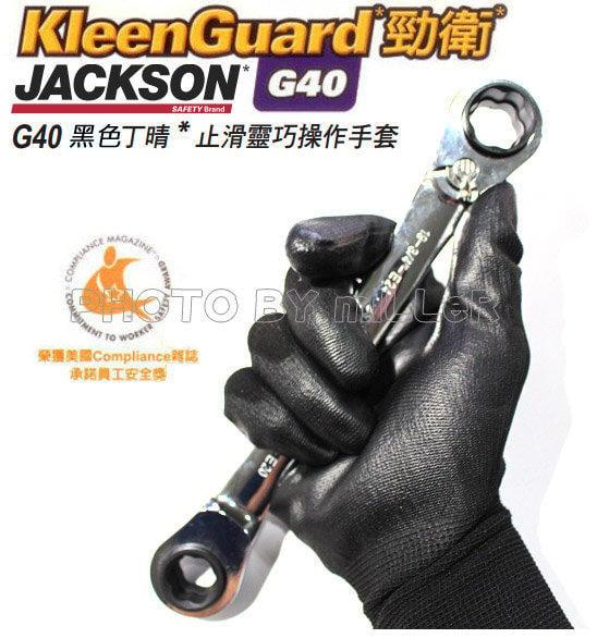 【米勒線上購物】工作手套 KleenGuard G40 止滑靈巧操作手套 歐規最高靈巧等級