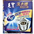 毛寶 洗衣槽專用去污劑 淨含量:300gX2包+6gX2包
