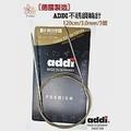 德國ADDI艾迪金屬輪針120公分3號(3MM)