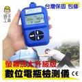 頭手工具//電瓶修複工具 電瓶檢測工具 電瓶檢測大師 電瓶檢測儀型蓄電池測試儀