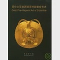 哥倫比亞前西班牙時期黃金藝術
