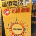 香港三天電話卡