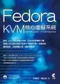 Fedora 核心虛擬系統 KVM:Kernel-based Virtual Machine(附光碟)(三版)
