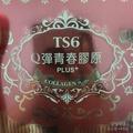 TS6 Q彈青春膠原蛋白