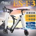 (客約)【e路通】COSWHEEL ES-F3 鋼鐵人 36V 鋰電 LED高亮大燈 雙避前叉 搭配 一秒折疊 電動車 (電動自行車)ESF3HR 科技銀