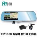 FLYone RM1000 智慧導航行車記錄器 Android觸控智慧導航+測速照相 (可支援前後雙鏡)