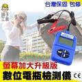 【電瓶檢測】汽機車電池檢測器 發電機 啟動馬達電瓶測試器 數位式電瓶分析儀 電瓶壽命BAB