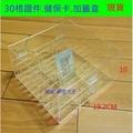 壓克力30格 證件盒 卡片架 換證盒 健保卡盒 展示盒