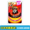 日本 易利氣 EX 磁力項圈 - 45cm/ 50cm 粉色加強版 永久磁石~還有磁石貼~【日本現貨】【滿千日本空運直送免運】【海洋傳奇】