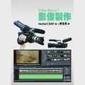 影像製作/Video Basics 7