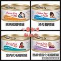 【心靈雞湯罐156g】24罐賣場➰新配方